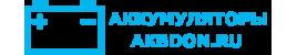 АКБДОН :: Продажа и прием автомобильных аккумуляторов